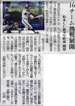 100911少年野球